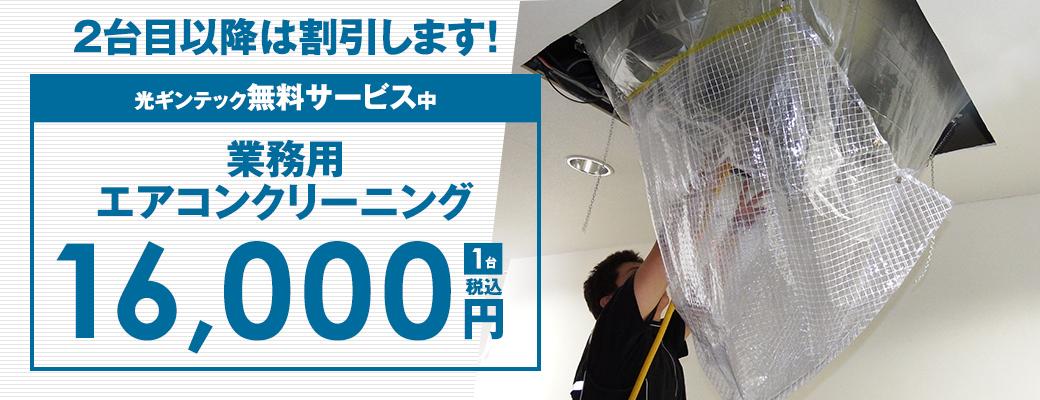 2台目以降は割引あり/業務用エアコンクリーニング1台(税込)¥16,000/光ギンテック無料サービス中