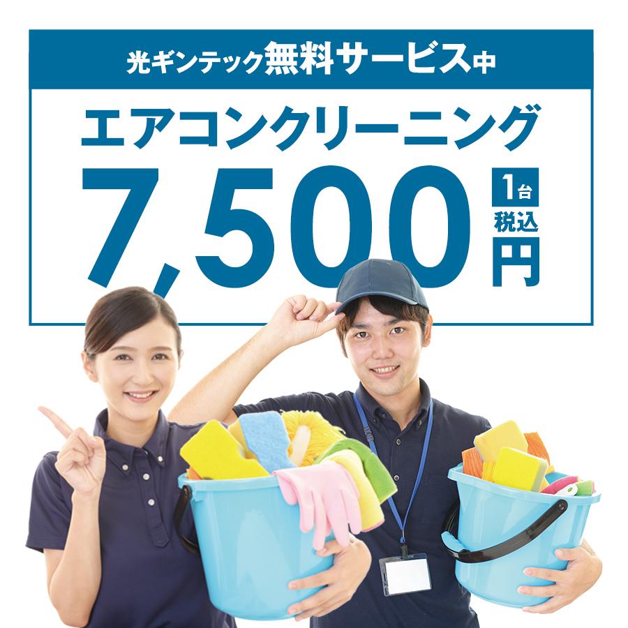 家庭用エアコンクリーニング1台(税込)¥7,500/光ギンテック無料サービス中