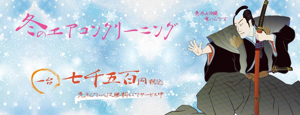 冬でも家庭用エアコンクリーニング1台(税込)¥7,500/光ギンテック無料サービス中