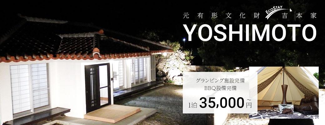 元有形文化財吉本家/yoshimoto/グランピング施設完備やBBQ完備1泊35000円~