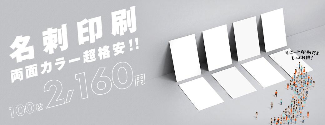 沖縄県内格安名刺印刷!100枚が2000円代で印刷可能!